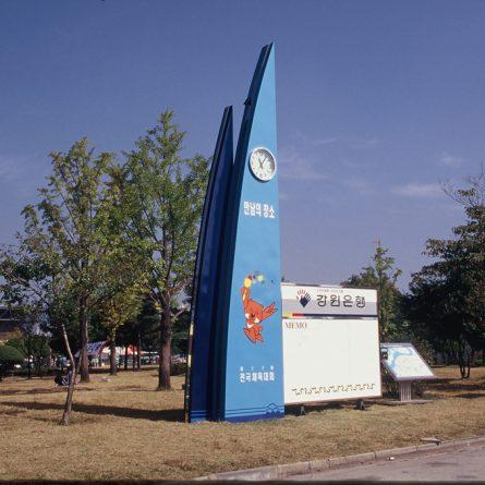 전국체전 아치 꽃탑