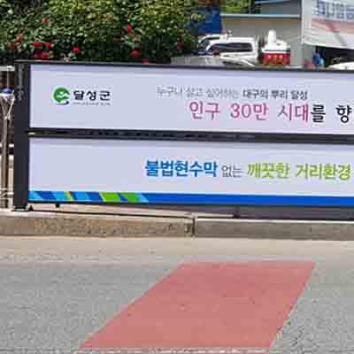 대구광역시 달성군 저단형현수막 게시대