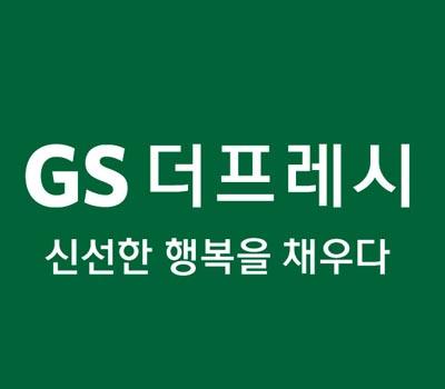GS수퍼신규 BI간판 교체작업