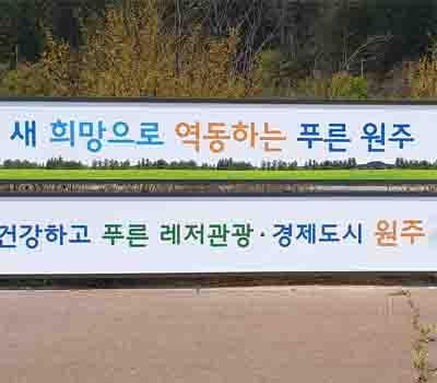 원주시 저단형 현수막게시대 2차