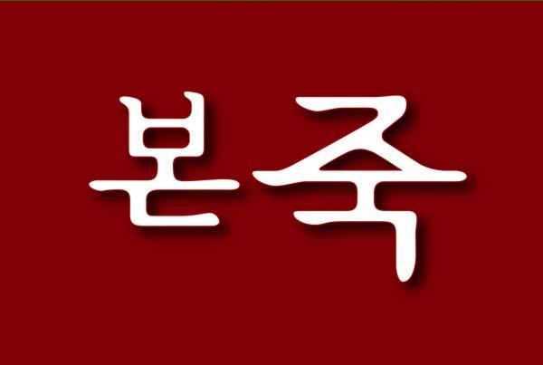 본죽$카페비빔밥