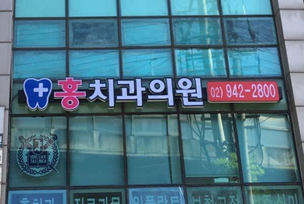 홍치과의원사인공사