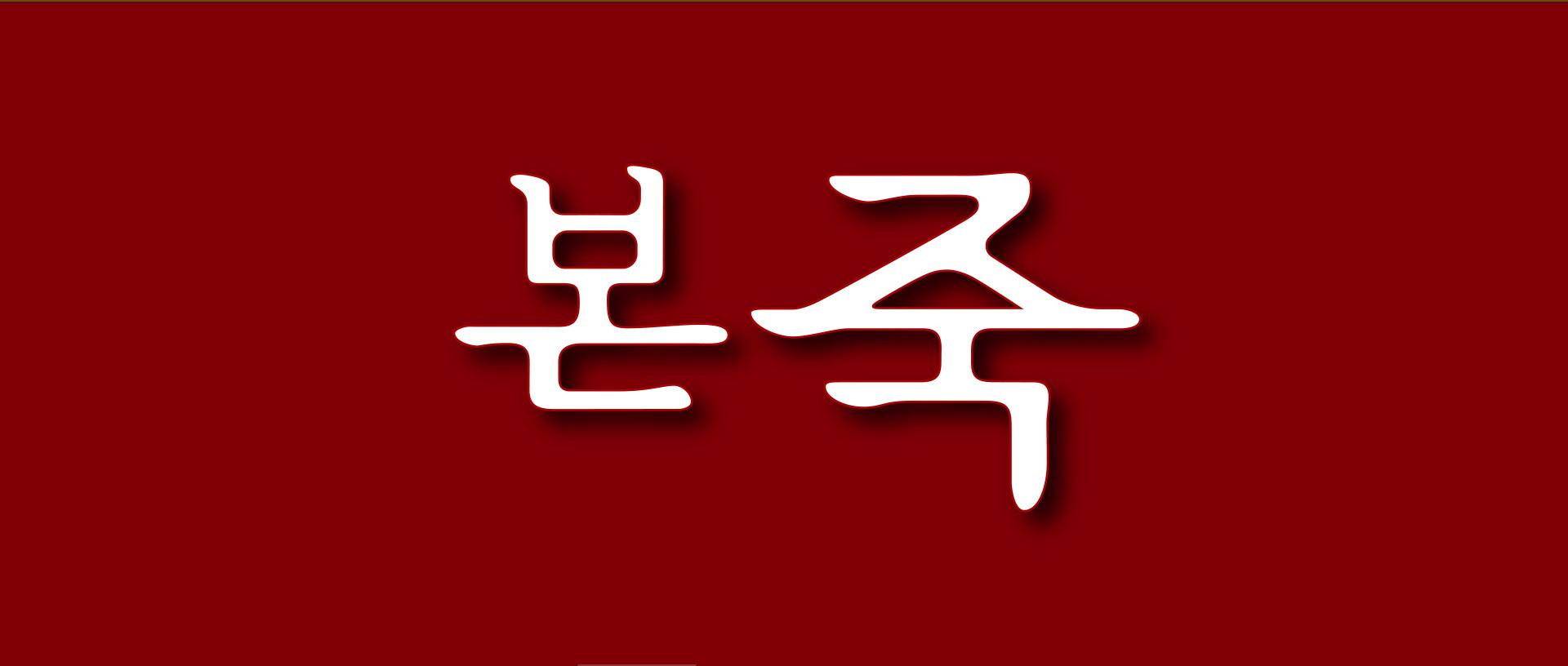 본아이에프그룹 본죽